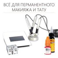 Купить Всё для перманентного макияжа, татуажа и тату в Киеве и Украине