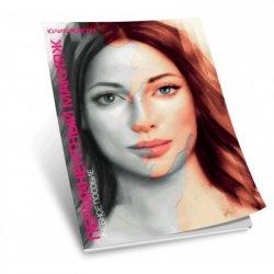 Книга Перманентный макияж - Учебное пособие (Ю. Розгон)