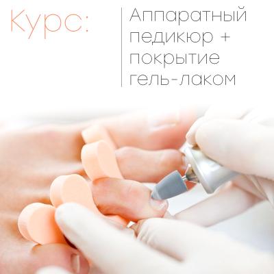 Курс: Аппаратный педикюр (вся стопа) + покрытие гель-лаком