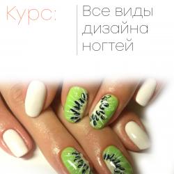 Курс: Все виды дизайна ногтей