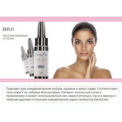 Пигмент для перманентного макияжа DemiColor BRONZE 7 мл