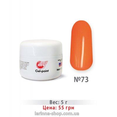 Гель-краска My Nail №73. Без липкого слоя. Цвет: неоновый оранжевый