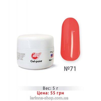 Гель-краска My Nail №71. Без липкого слоя. Цвет: неоновый красный